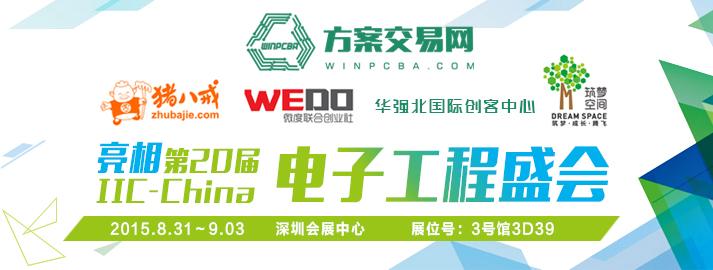 方案交易网即将亮相第20届IIC-China电子工程盛会