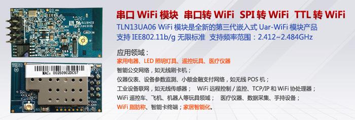 Wi-Fi智能排队机解决方案串口模块