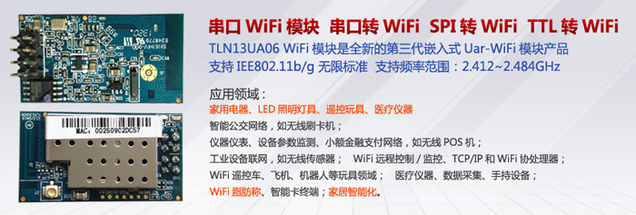无线Wi-Fi视频监控方案嵌入式开发